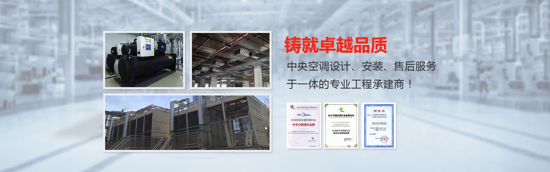 中山中央空调工程